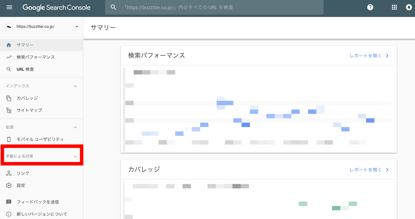 searchconsole①