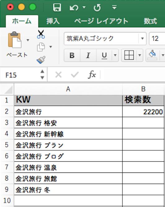 検索エンジン 関連キーワード