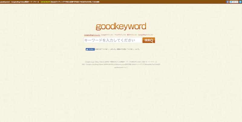 goodkeyword