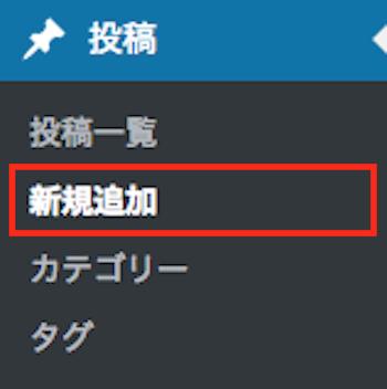 WordPress 新規追加