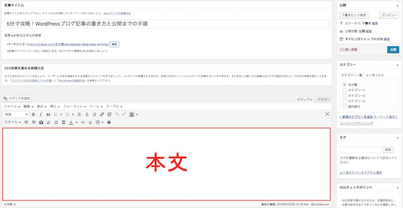 WordPress 本文
