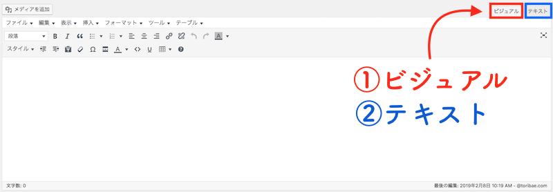 WordPress ビジュアル