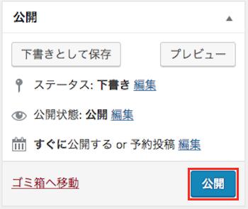 WordPress 公開ボタン