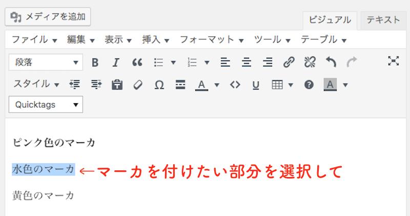 蛍光マーカ WordPress