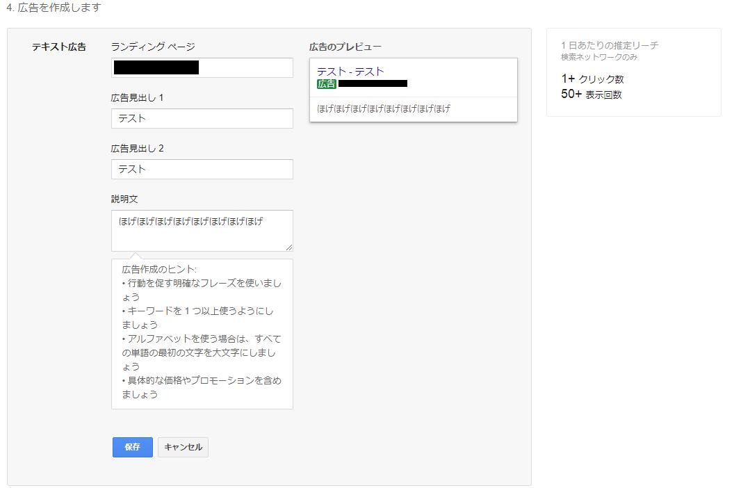 Google広告 アカウント 作成-10