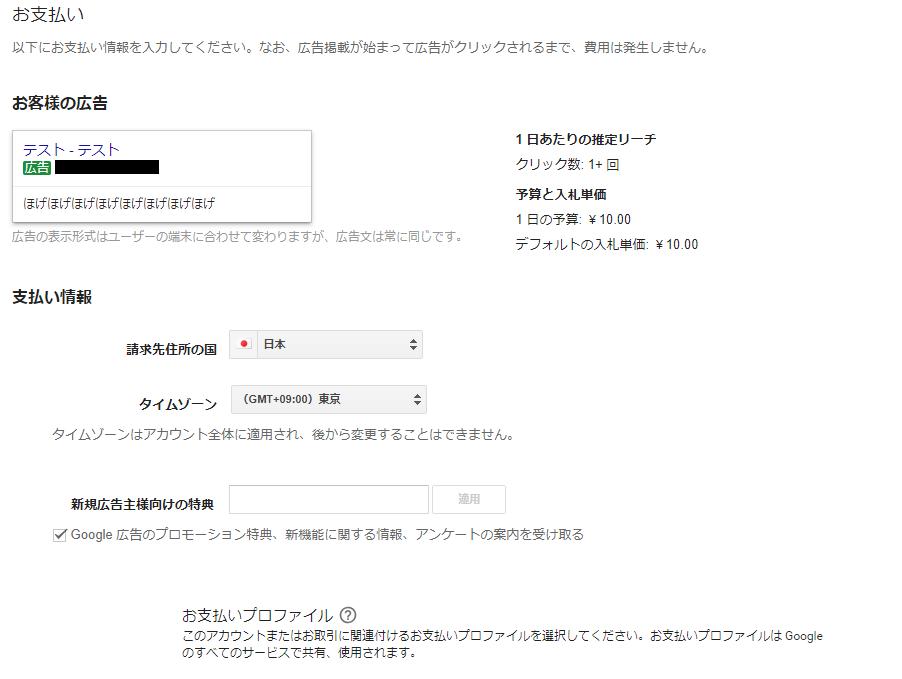 Google広告 アカウント 作成-12