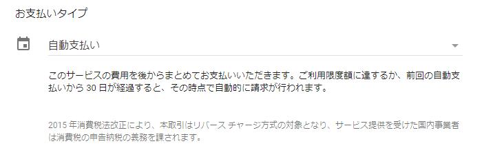 Google広告 アカウント 作成-15