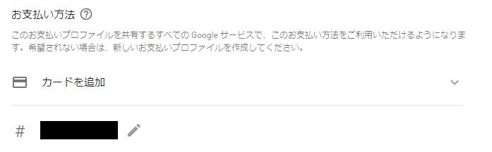 Google広告 アカウント 作成-16
