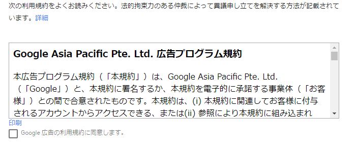 Google広告 アカウント 作成-17