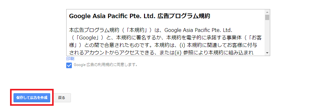 Google広告 アカウント 作成-18
