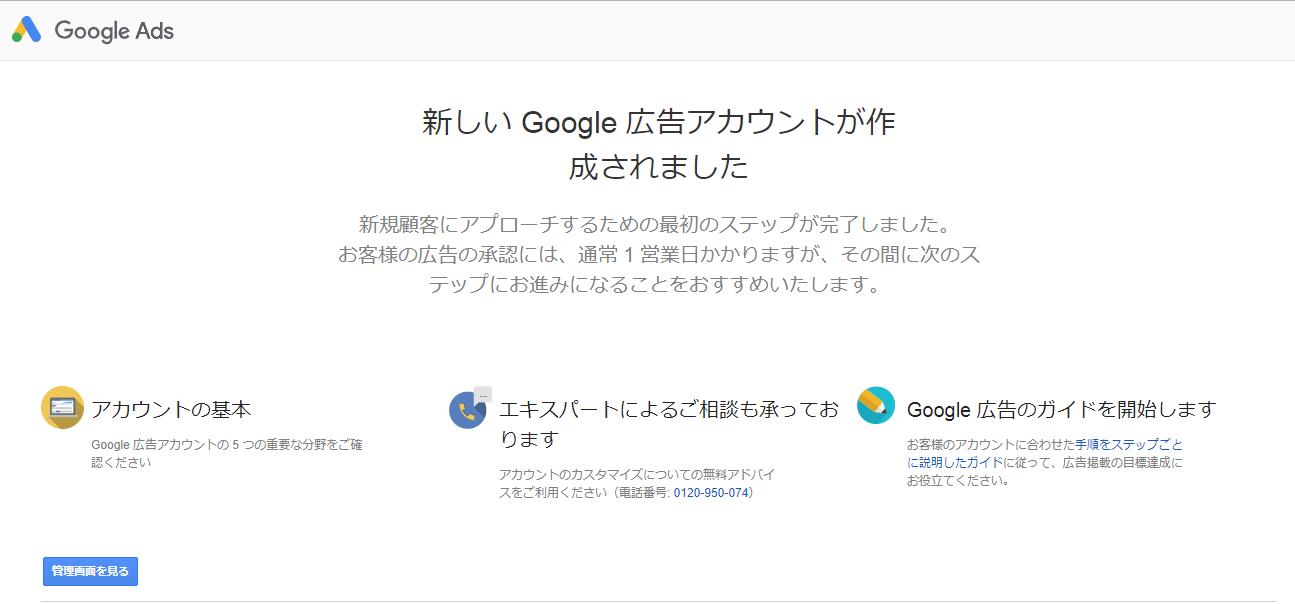 Google広告 アカウント 作成-19