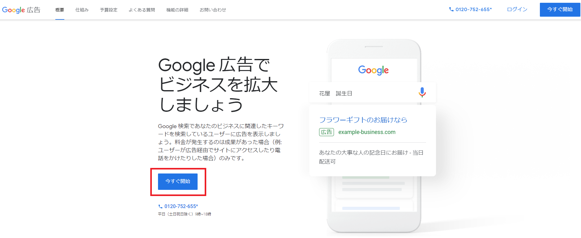 Google広告 アカウント 作成-2