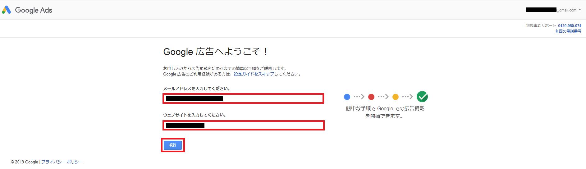 Google広告 アカウント 作成-3