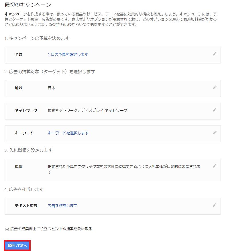 Google広告 アカウント 作成-4