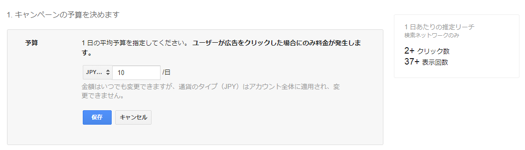 Google広告 アカウント 作成-5