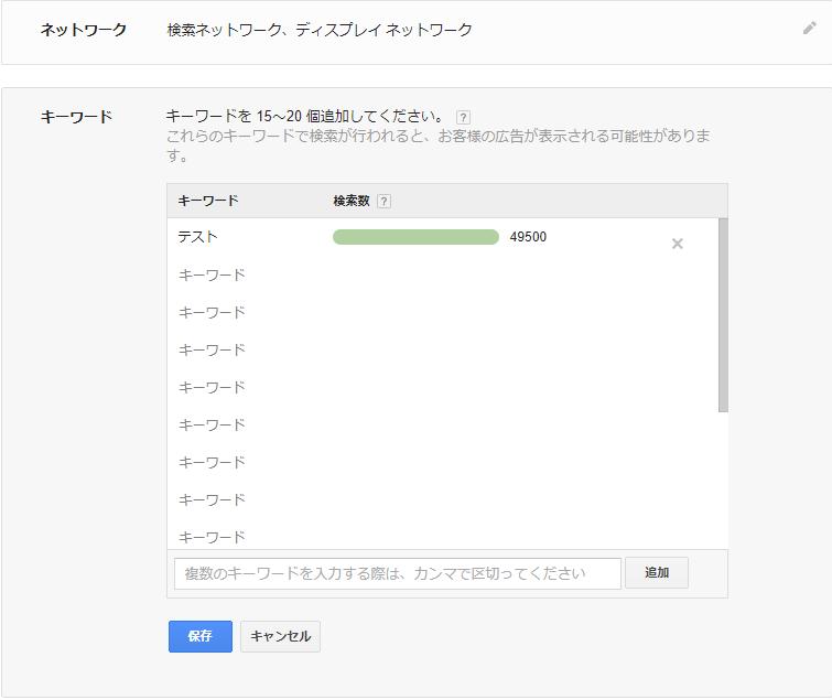 Google広告 アカウント 作成-7