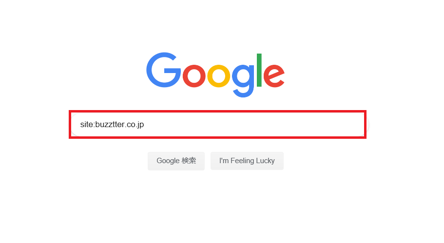 Google インデックス 確認-6