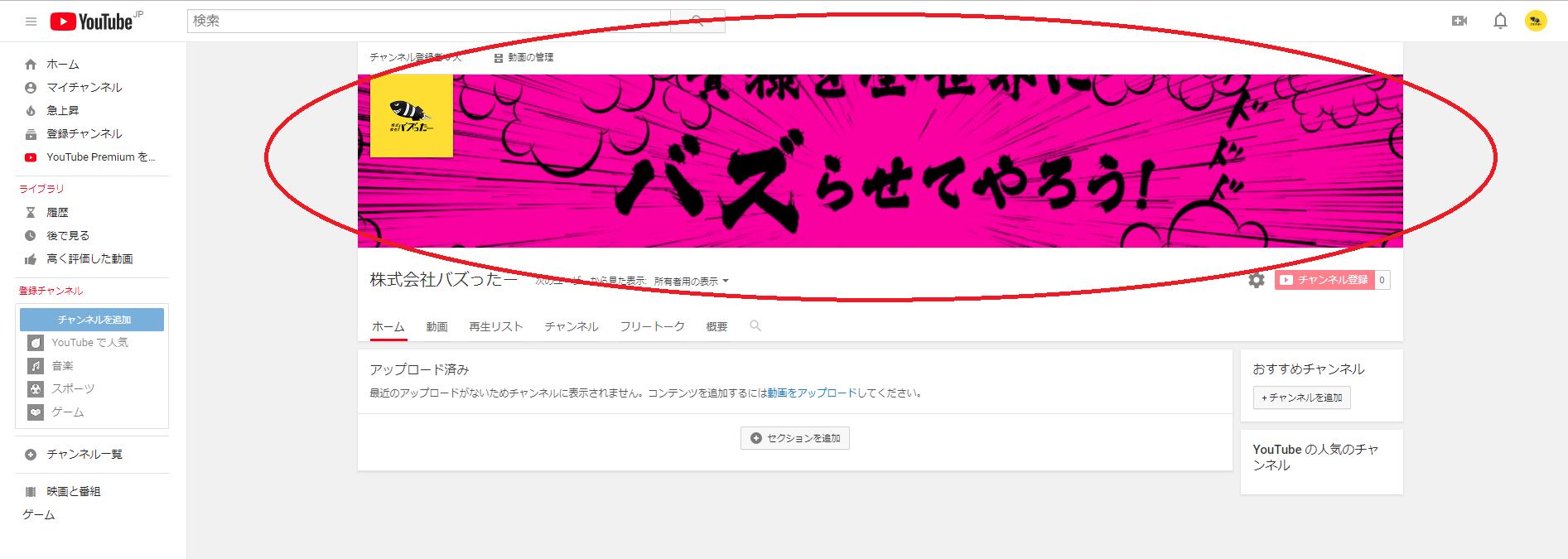YouTube ブランドアカウント 作成-10