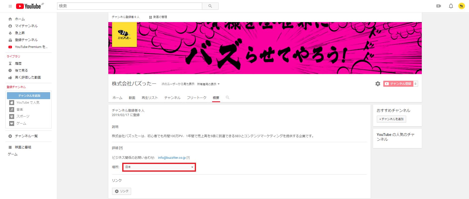 YouTube ブランドアカウント 作成-13