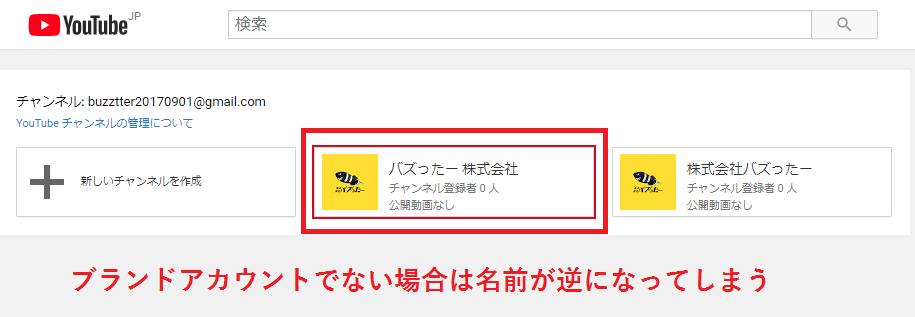 YouTube ブランドアカウント 作成-15