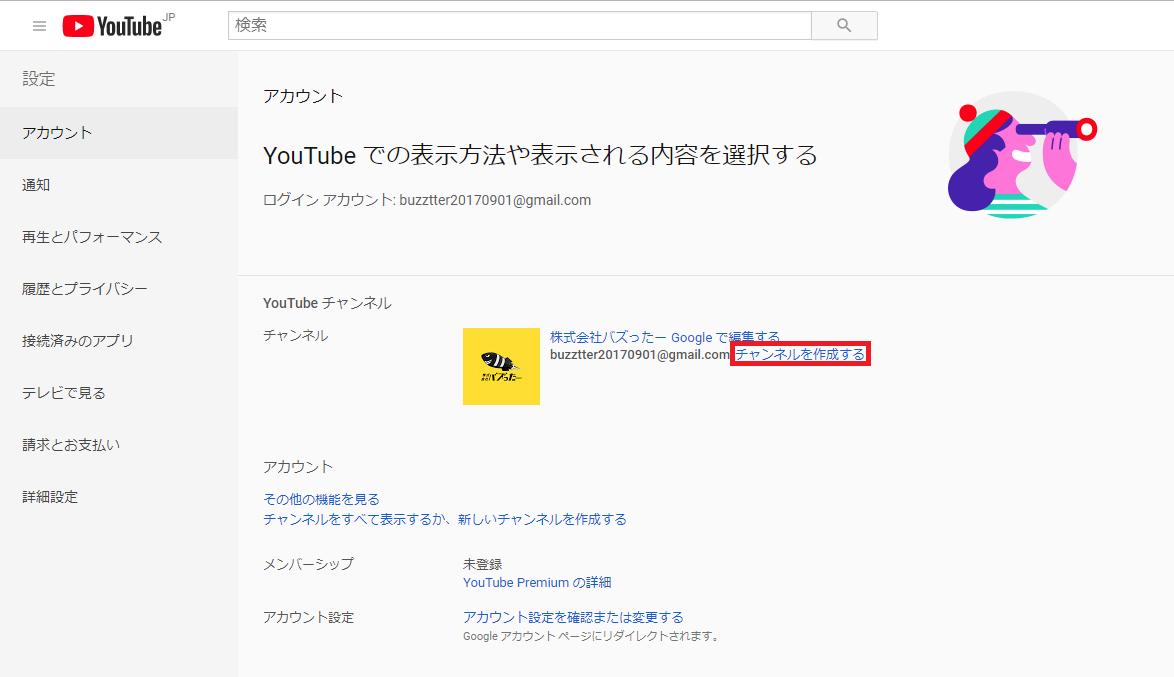 YouTube ブランドアカウント 作成-2