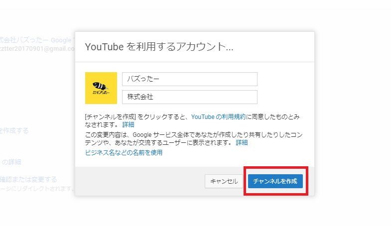 YouTube ブランドアカウント 作成-3