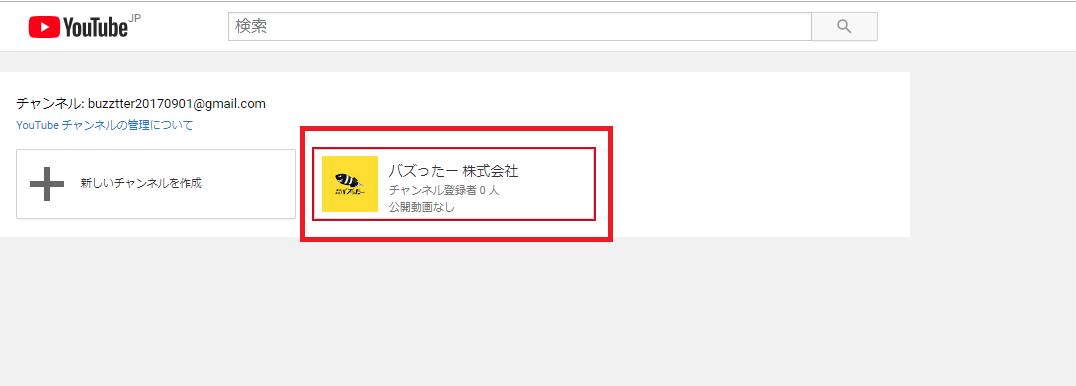 YouTube ブランドアカウント 作成-4