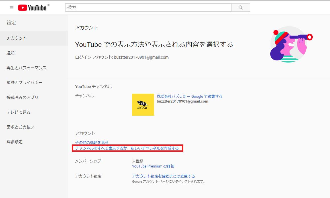 YouTube ブランドアカウント 作成-5