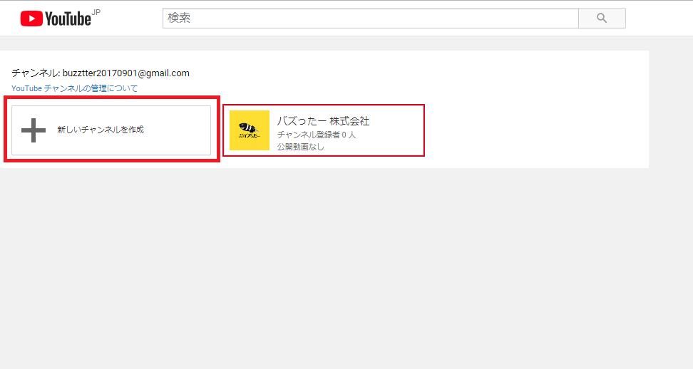 YouTube ブランドアカウント 作成-6
