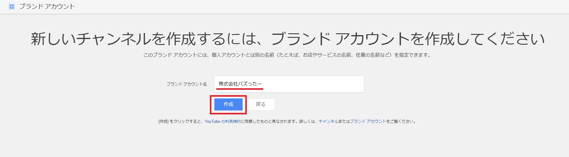 YouTube ブランドアカウント 作成-7