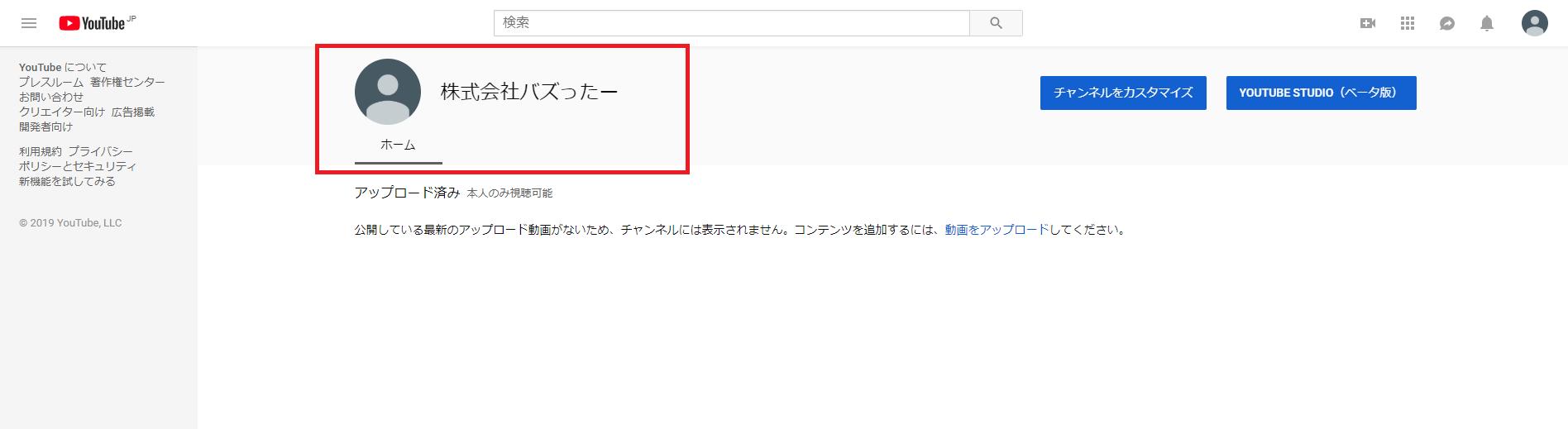 YouTube ブランドアカウント 作成-8
