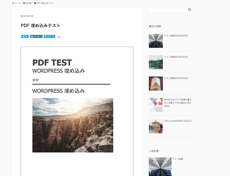 WordPress PDF