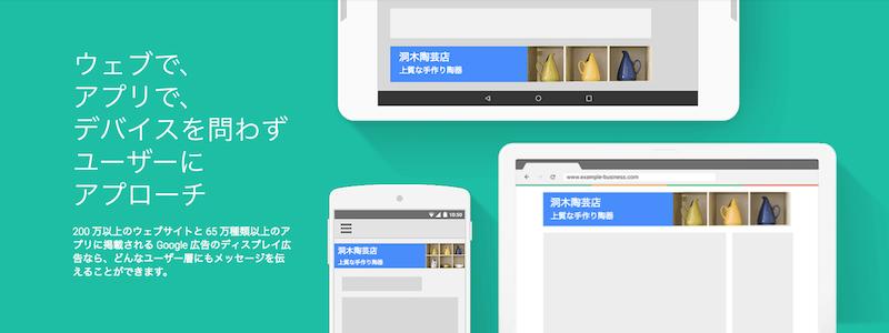 Google ディスプレイ広告
