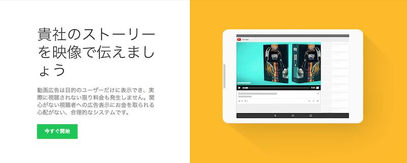 Google 動画広告