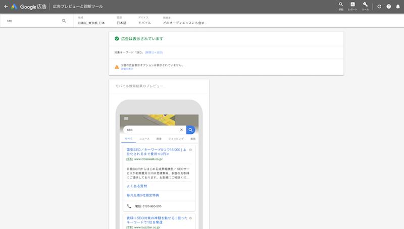 Google広告プレビューと確認ツール