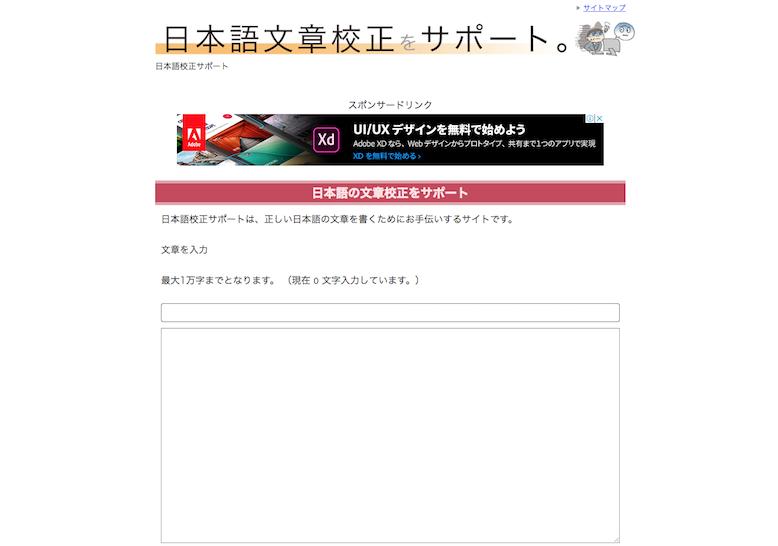 日本語文章校正サポート