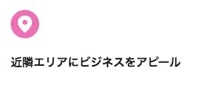 Facebook広告④