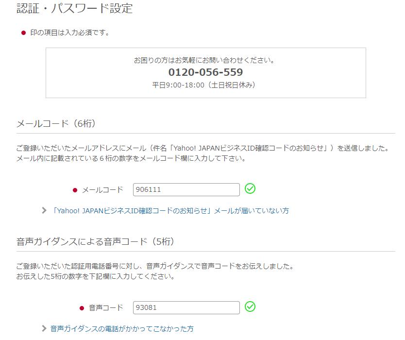 Yahoo!プロモーション広告登録方法
