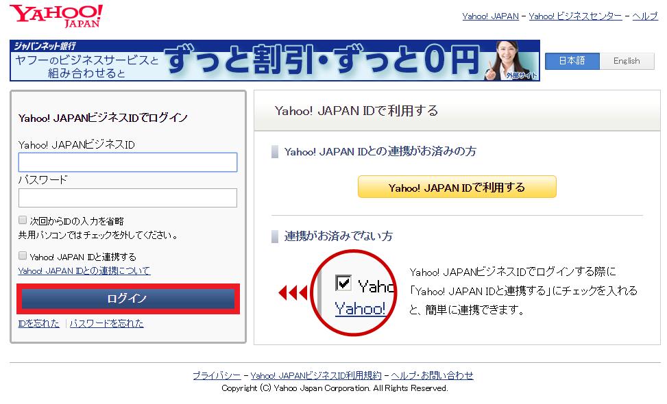 Yahoo!プロモーション広告 ログイン