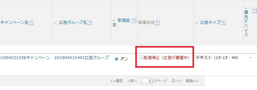 Yahoo!プロモーション広告 審査