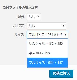 WordPress 画像挿入