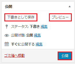 WordPress メタタグ