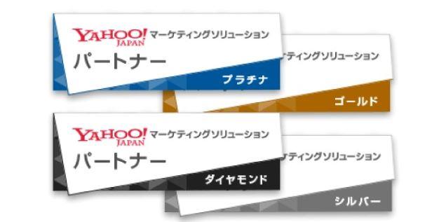 Yahoo!マーケティングソリューション 特別認定パートナー
