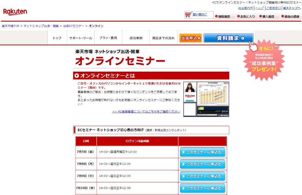 楽天市場 ネットショップ出店・開業 オンラインセミナー