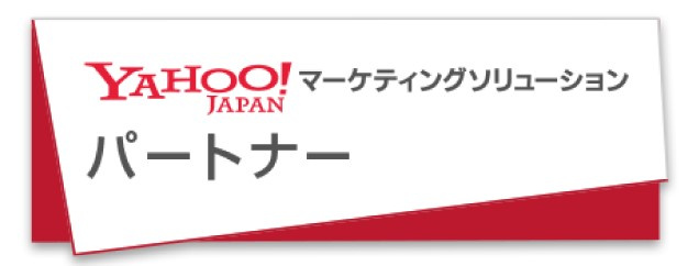 Yahoo!マーケティングソリューション パートナー