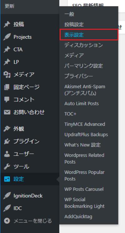 WordPress 表示 設定
