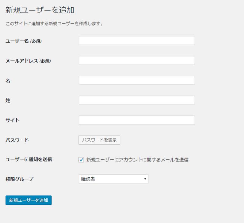 WordPress ユーザー権限