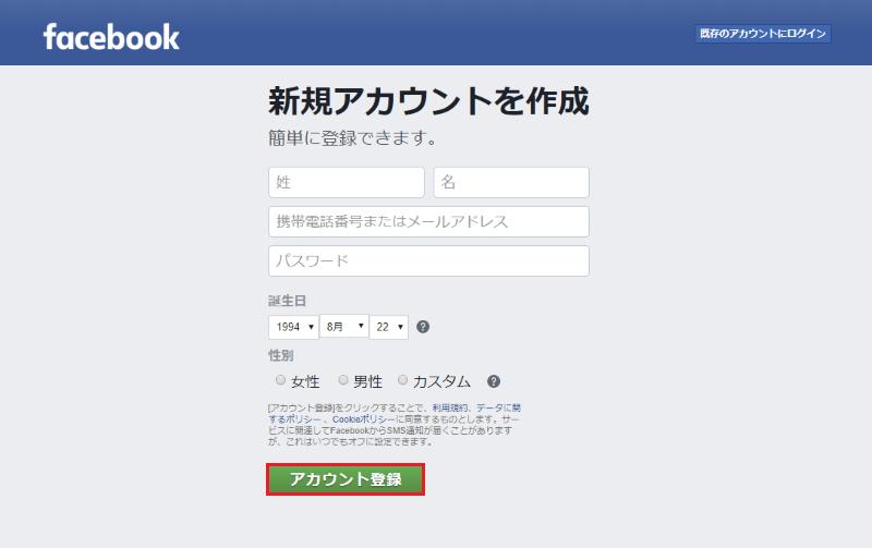 Facebook 作成