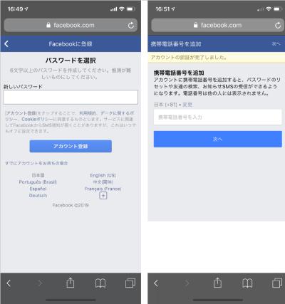 Facebook 複数