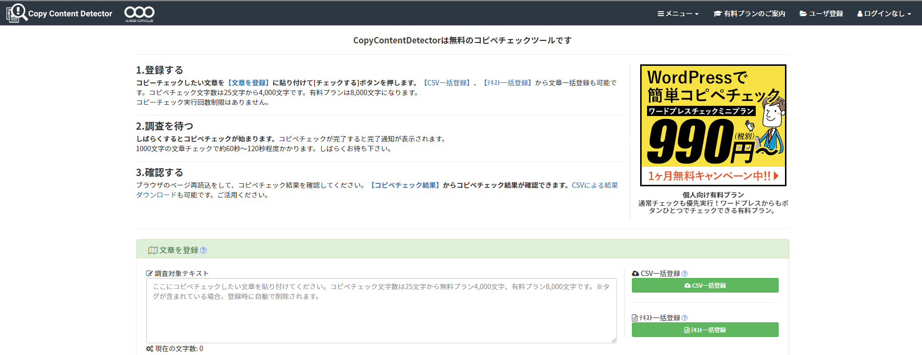 Copy Content Detector